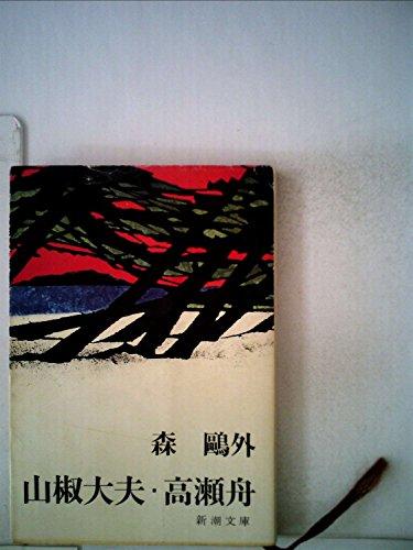 山椒大夫・高瀬舟 (1951年) (新潮文庫〈第245〉)の詳細を見る