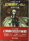 幻術師ダンカン (ハヤカワ文庫 JA―大魔界 外伝 (204))