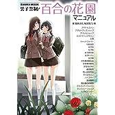 男子禁制! 百合の花園マニュアル (SANWA MOOK)