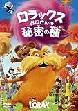 ロラックスおじさんの秘密の種 [DVD]