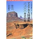七十歳で挑戦した三馬鹿トリオのアメリカ大陸横断10,000キロの旅 (角川地球人BOOKS)