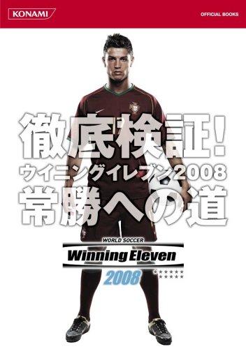 徹底検証! ウイニングイレブン2008 常勝への道 (KONAMI OFFICIAL BOOKS)