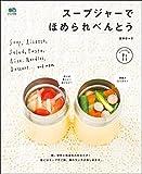 スープジャーでほめられべんとう[雑誌] ei cooking