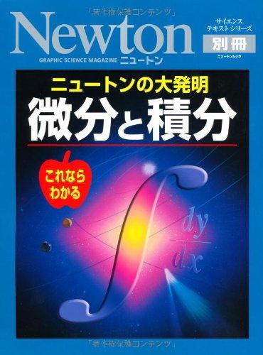 ニュートンの大発明微分と積分―これならわかる (ニュートンムック Newton別冊サイエンステキストシリーズ)の詳細を見る