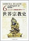 世界宗教史〈6〉ムハンマドから宗教改革の時代まで(下) (ちくま学芸文庫)