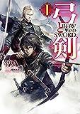 弓と剣I (TOブックスラノベ)