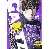 GANTZ 05 (SHUEISHA JUMP REMIX)