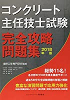コンクリート主任技士試験 完全攻略問題集2018年版
