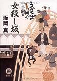 女殺し坂 (徳間文庫―うぽっぽ同心十手綴り (さ33-3))