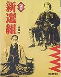 図説 新選組 (ふくろうの本/日本の歴史)