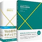 BiND for WebLiFE* 10 スタンダード Windows版 解説本付き
