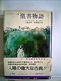 聖書物語―オックスフォード版 (1981年)