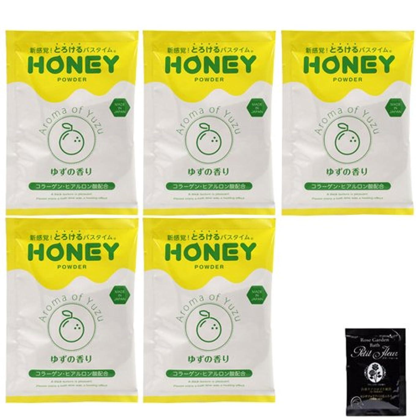 礼拝レパートリーシンプルな【honey powder】(ハニーパウダー) ゆずの香り 粉末タイプ×5個 + 入浴剤プチフルール1回分セット