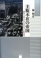 主権不在の帝国 憲法と法外なるものをめぐる歴史学