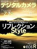 デジタルカメラマガジン2018年11月号(16ページ増特大号! ! )