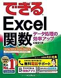 (無料電話サポート付)できるExcel関数 データ処理の効率アップに役立つ本 2016/2013/2010/2007対応