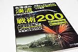 北海道の渓流戦術200―地元アングラー50人のシーズナブル必携パターン200とその戦術 (North angler's collection) 画像