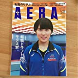 AERA アエラ 経験者1200人 転職のリアル 年収の増減 転職ドラフトのモテ人材 平野美宇 白石康次郎 星野源ふたりきりで話そう MIKIKO