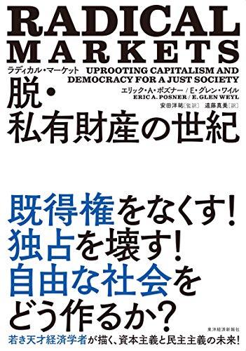 [画像:ラディカル・マーケット 脱・私有財産の世紀: 公正な社会への資本主義と民主主義改革]