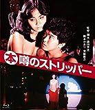(本)噂のストリッパー [Blu-ray] 画像