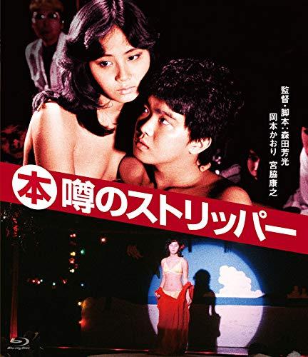 (本)噂のストリッパー [Blu-ray] コロムビアミュージックエンタテインメント Happinet