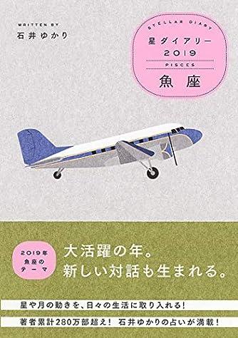 【Amazon.co.jp限定】星ダイアリー2019 魚座 (特典:スマホ壁紙 データ配信)