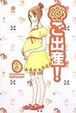 ハナマルご出産! (まるごと体験コミック)