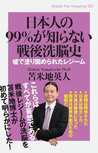 日本人の99%が知らない戦後洗脳史 嘘で塗固められたレジーム (Knock‐the‐Knowing)の詳細を見る