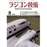 ラジコン技術 2008年 08月号 [雑誌]