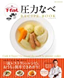 T-fal 圧力なべ レシピブック (DIA COLLECTION)
