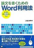 論文を書くためのWord利用法 - 文書も頭も構造化する