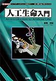人工生命入門—ライフゲームから人工細菌まで 夢の最先端分野がわかる! (I・O BOOKS)