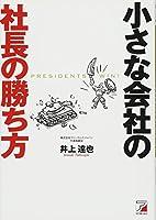 小さな会社の社長の勝ち方 (Asuka business & language book)