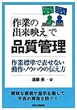 日刊工業新聞社 遠藤 勇 「作業の出来映え」で品質管理 作業標準で表せない動作・ノウハウの伝え方の画像