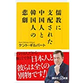 儒教に支配された中国人と韓国人の悲劇 (講談社+α新書)