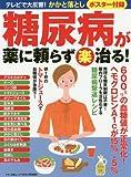糖尿病が薬に頼らず〈楽〉治る! (マキノ出版ムック)