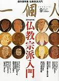 一個人 (いっこじん) 2012年 09月号 [雑誌]