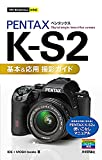 PENTAX K−S2基本&応用撮影ガイ (今すぐ使えるかんたんmini)