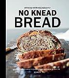 ボウルひとつで作れる こねないパン 画像