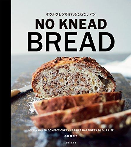 RoomClip商品情報 - ボウルひとつで作れる こねないパン