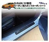 スバルXV(2代目&3代目) 専用 カーボン柄カット済みスカッフシート (4枚 1台分)プロテクションフィルム・ドアガード・ スカッフプレート・サイドステップガーニッシュカバー