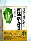 日本民衆の歴史〈4〉百姓一揆と打ちこわし (1974年)