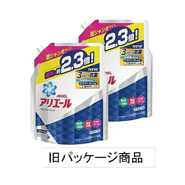 【まとめ買い】 アリエール 洗濯洗剤 液体 イ...の紹介画像6
