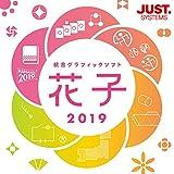 花子2019 通常版|ダウンロード版