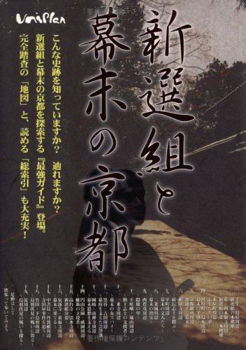 新選組と幕末の京都の詳細を見る