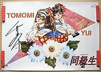 同級生2 竹井正樹 直筆サインポスター 鳴沢唯