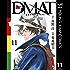 Dr.DMAT~瓦礫の下のヒポクラテス~ 11 (ヤングジャンプコミックスDIGITAL)