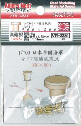 アドラーズネスト ANN-0008 キノコ型通風筒A 900x800