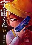 ハードボイルド園児 宇宙くん 9 (LINEコミックス)