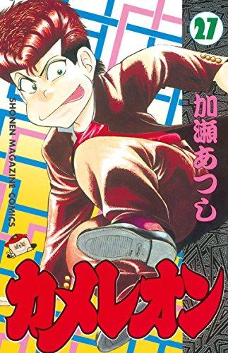 カメレオン(27) (週刊少年マガジンコミックス)
